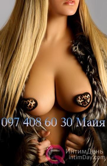 Проститутка Майя, Киев  Республиканский стадион